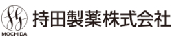 持田製薬株式会社様