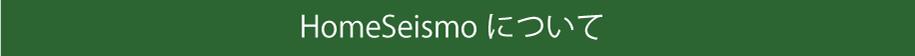 HomeSeismoについて