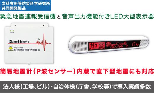 緊急地震速報受信装置「HomeSeismo」