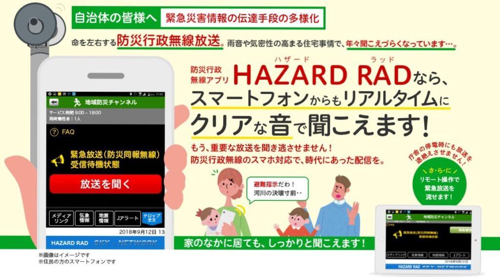 緊急災害情報の伝達手段の多様化